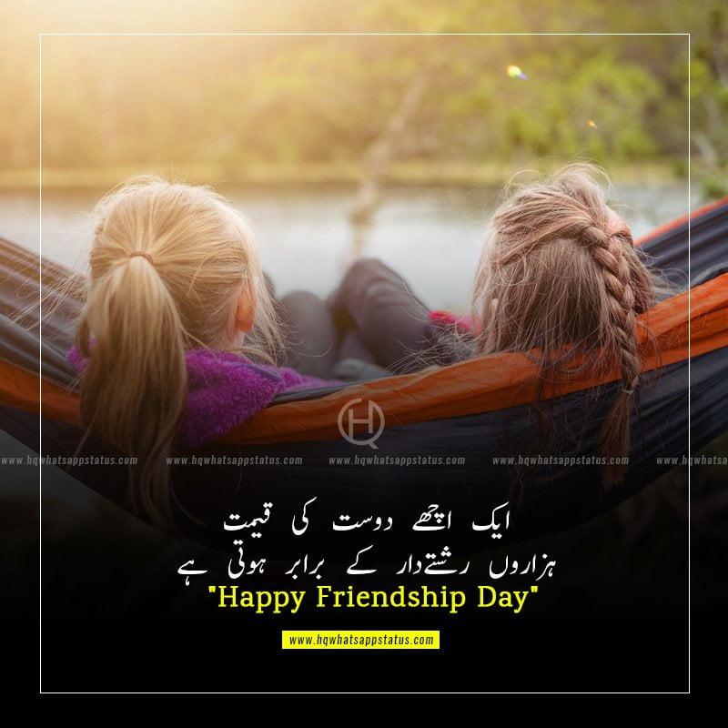friendship poetry sms in urdu