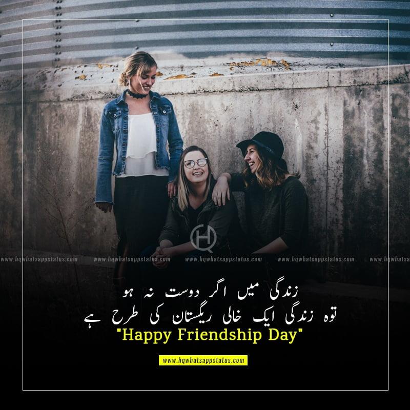 friendship quotes in urdu english