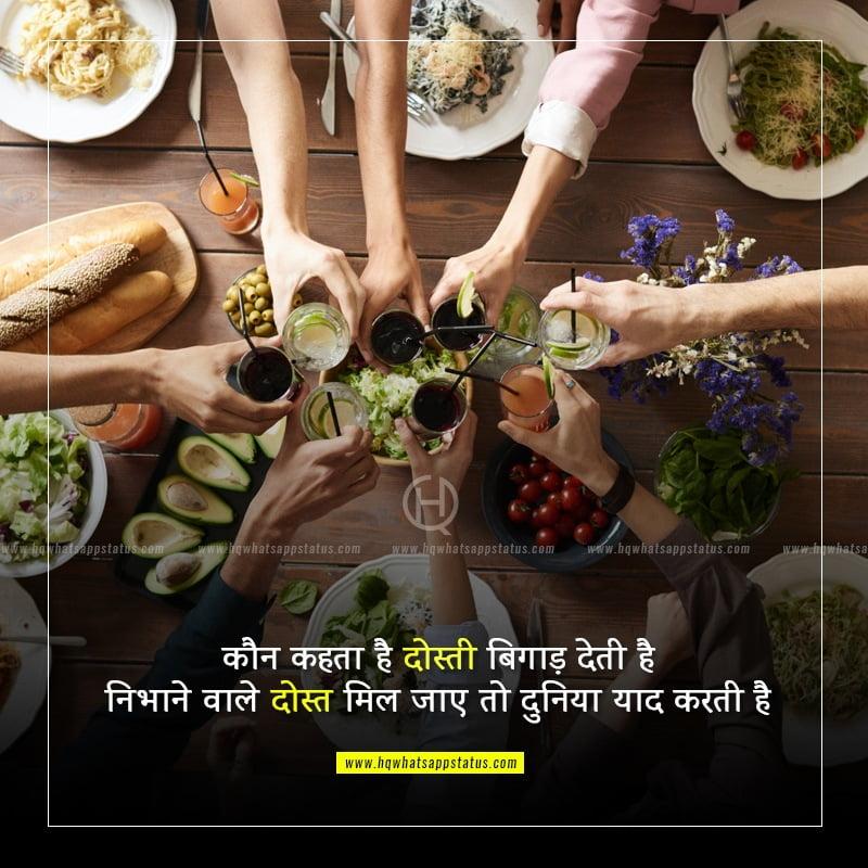 friendship status in hindi font