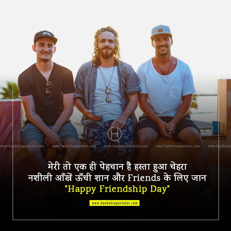 friendship status in hindi one line