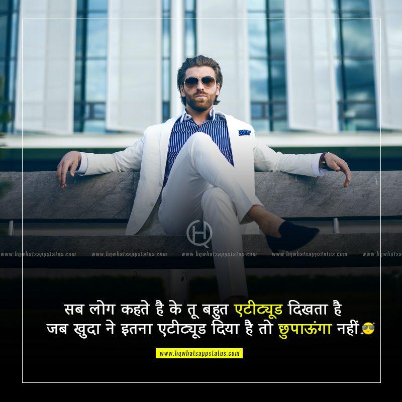 fully attitude status in hindi