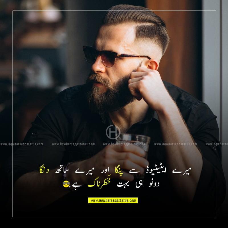 funny attitude quotes for facebook status in urdu