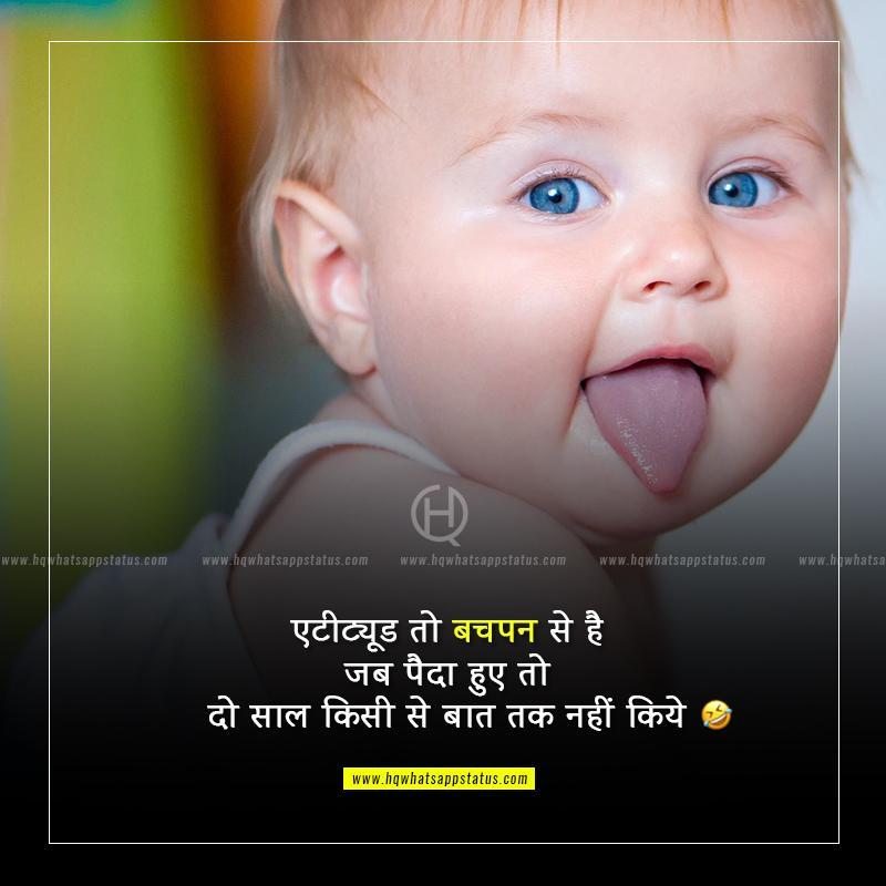 funny attitude status in hindi for whatsapp