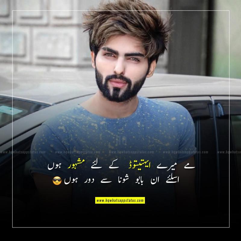 funny attitude status in urdu