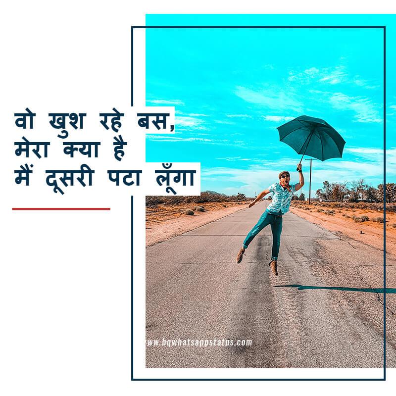 Funny fb status in Hindi