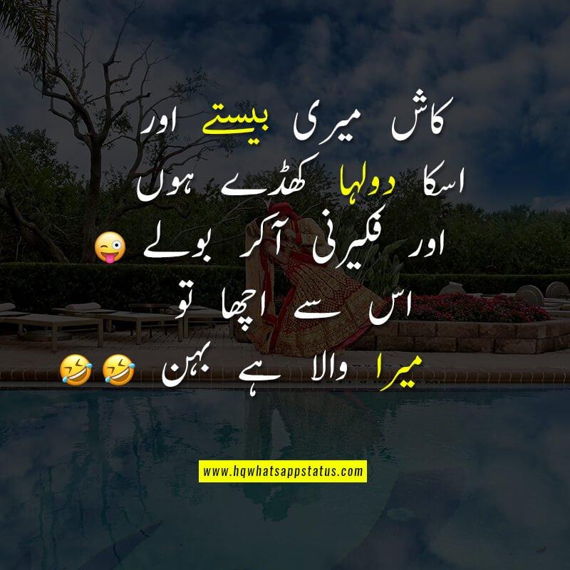 Funny friendship quotes in urdu
