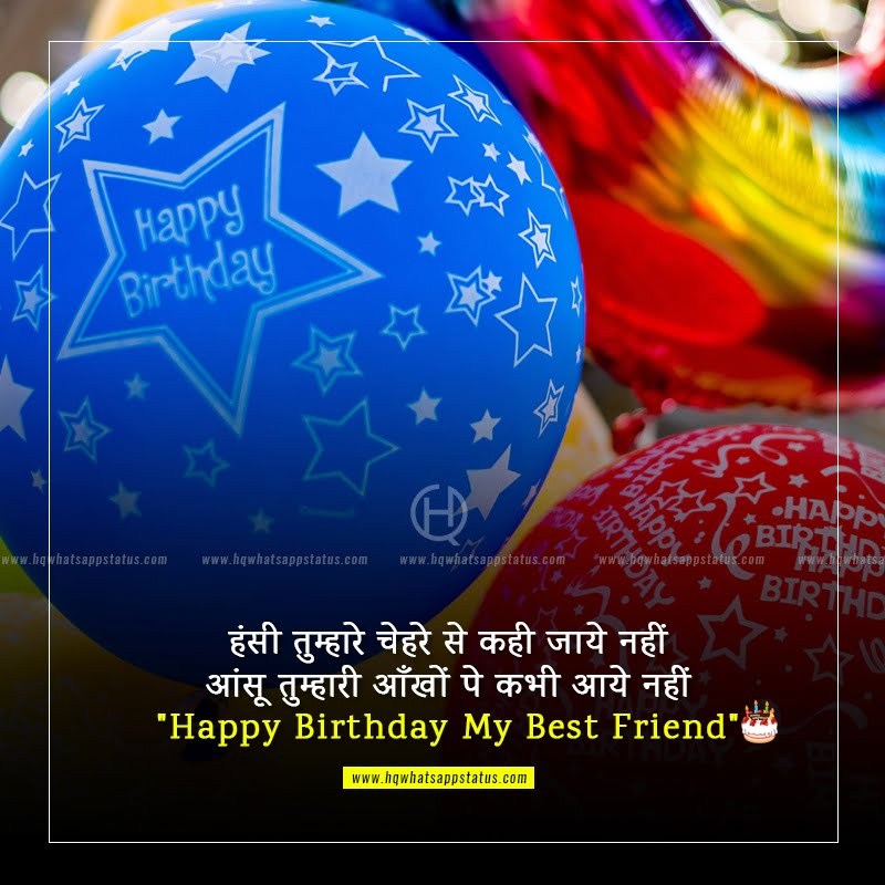 funny happy birthday wishes for best friend in hindi