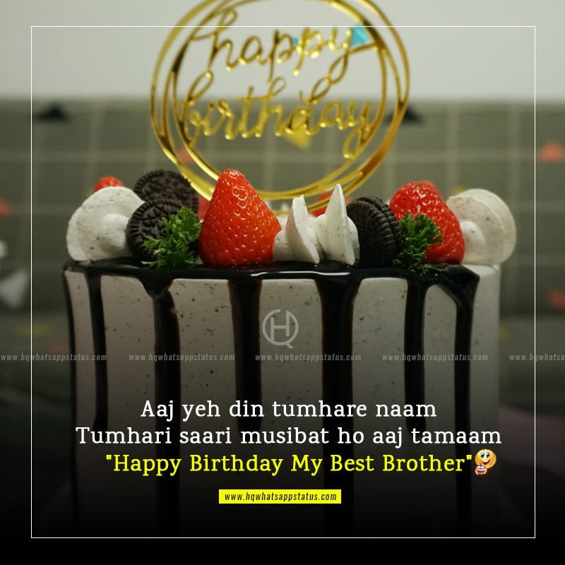 funny happy birthday wishes for brother in hindi