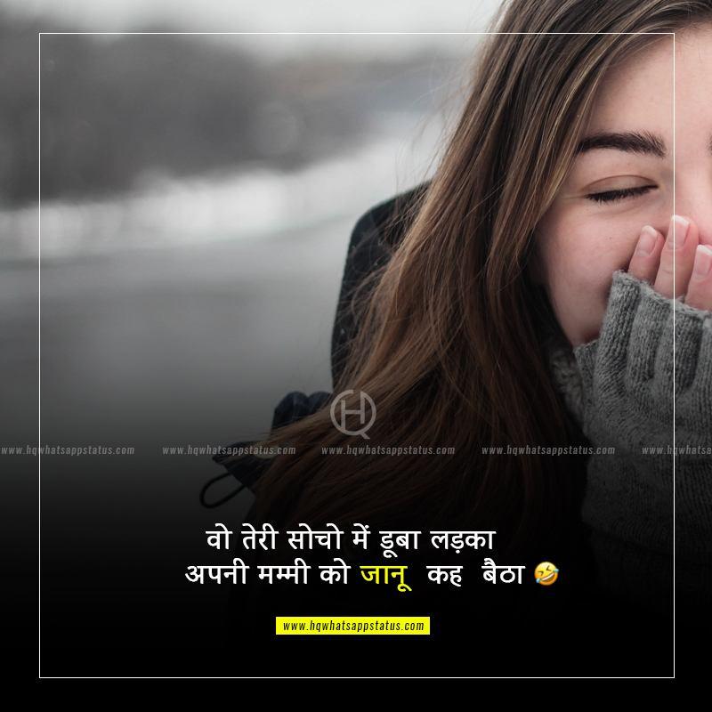 funny love status for whatsapp in hindi