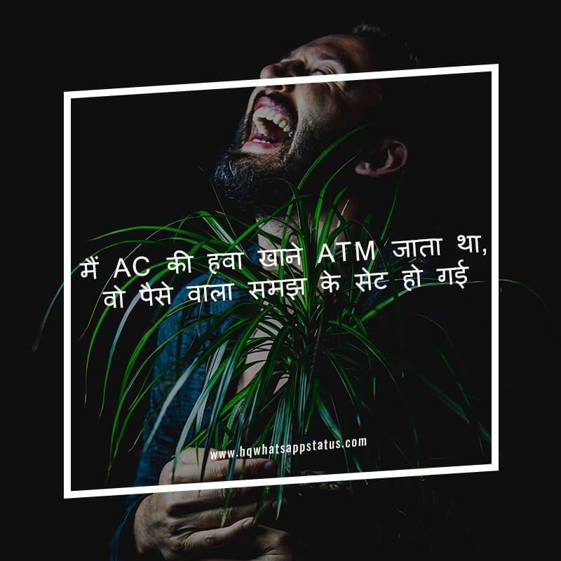 Funny Status in Hindi for Boys