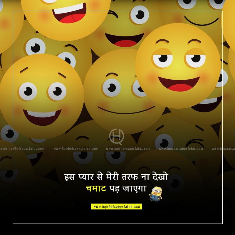 funny status in hindi for girl