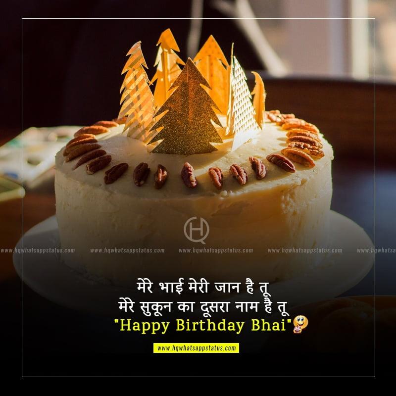 happy birthday brother in hindi