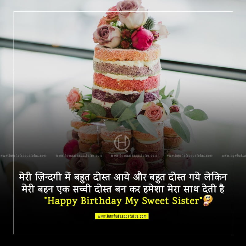 happy birthday for sister images