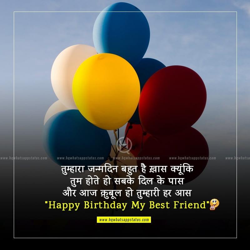 happy birthday hindi shayari for best friend