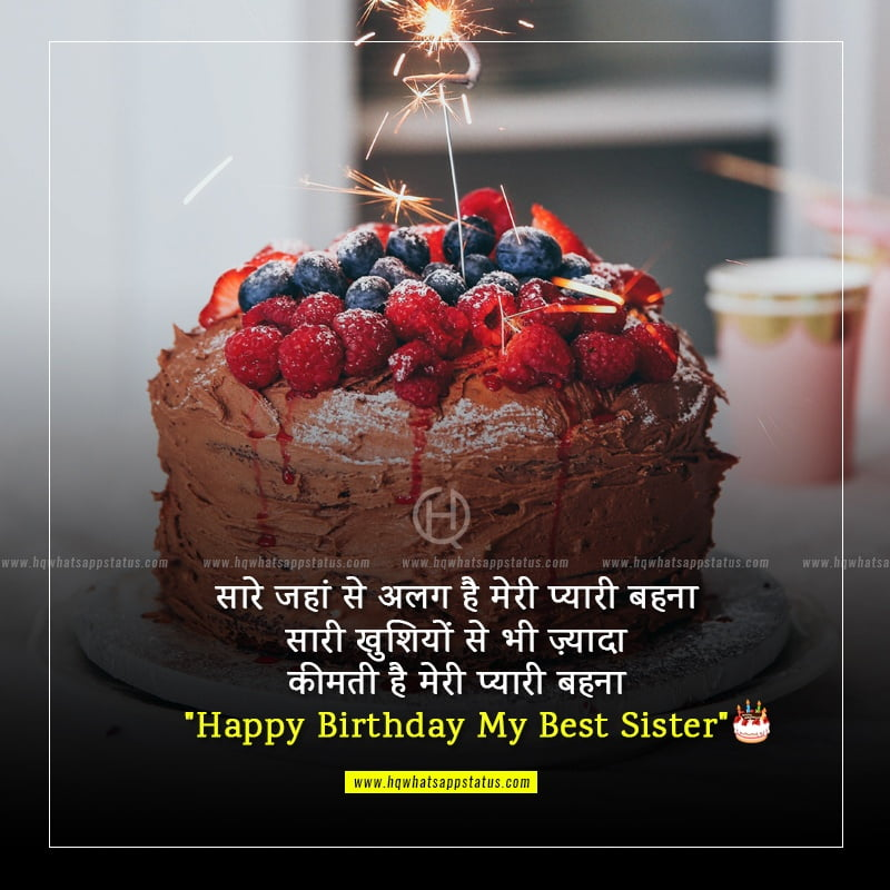 happy birthday images for younger sister