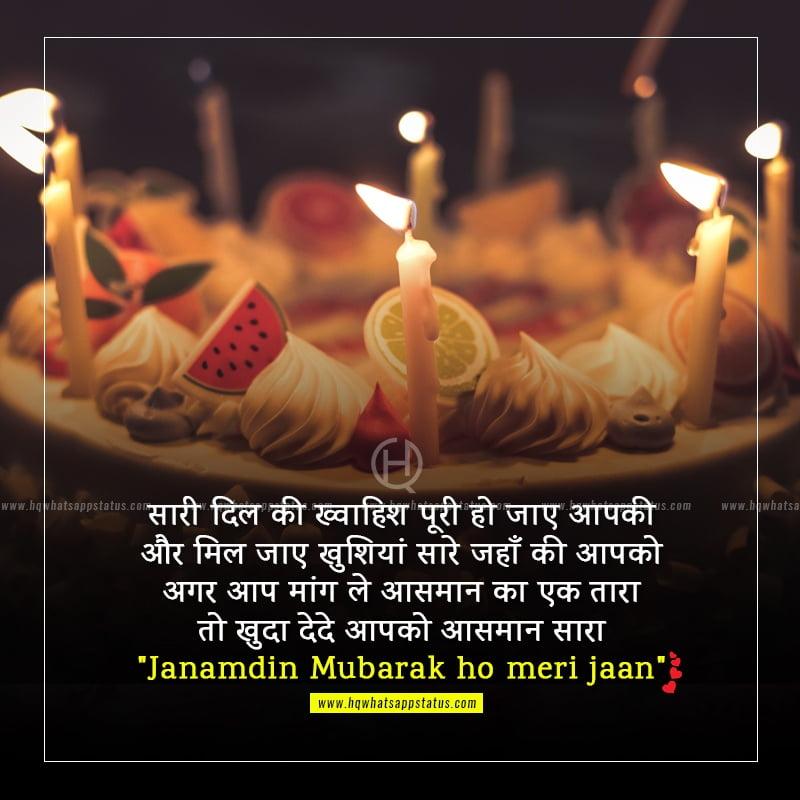 happy birthday my wife hindi