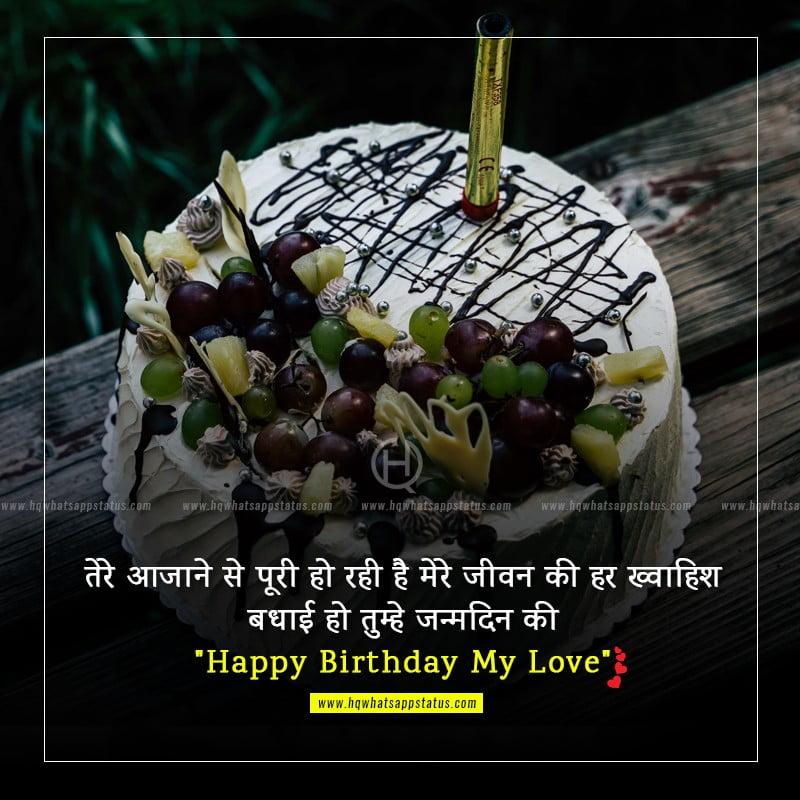 happy birthday my wife in hindi