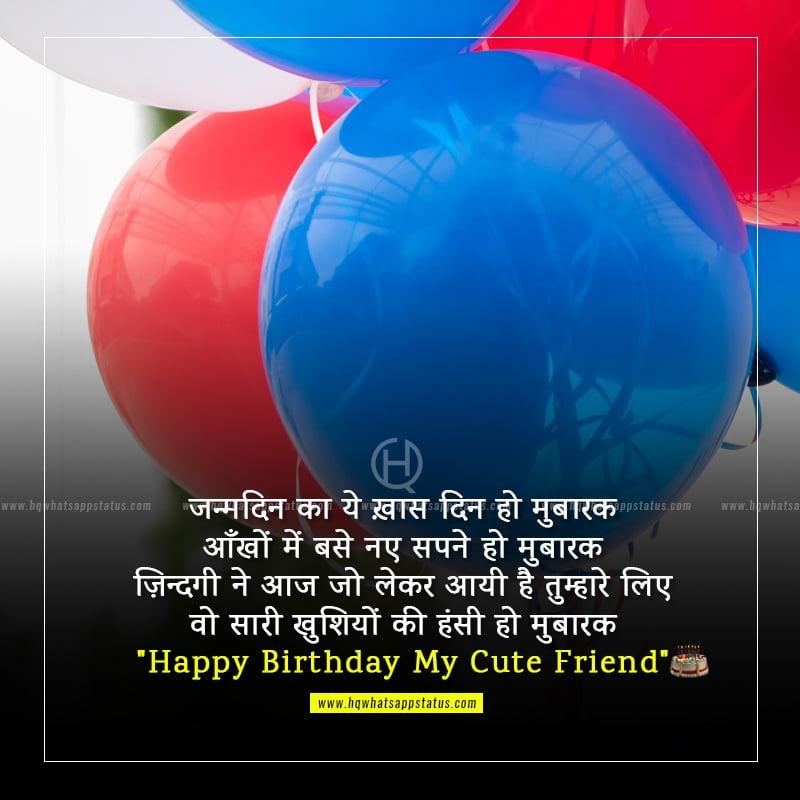 happy birthday shayari in hindi for best friend