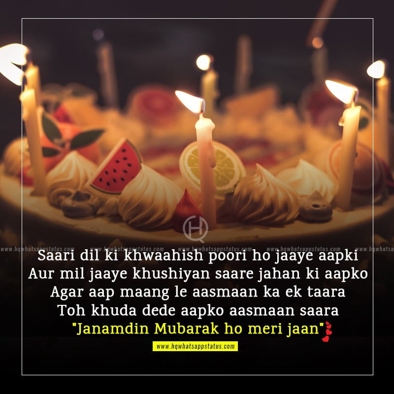 happy birthday status for wife in hindi