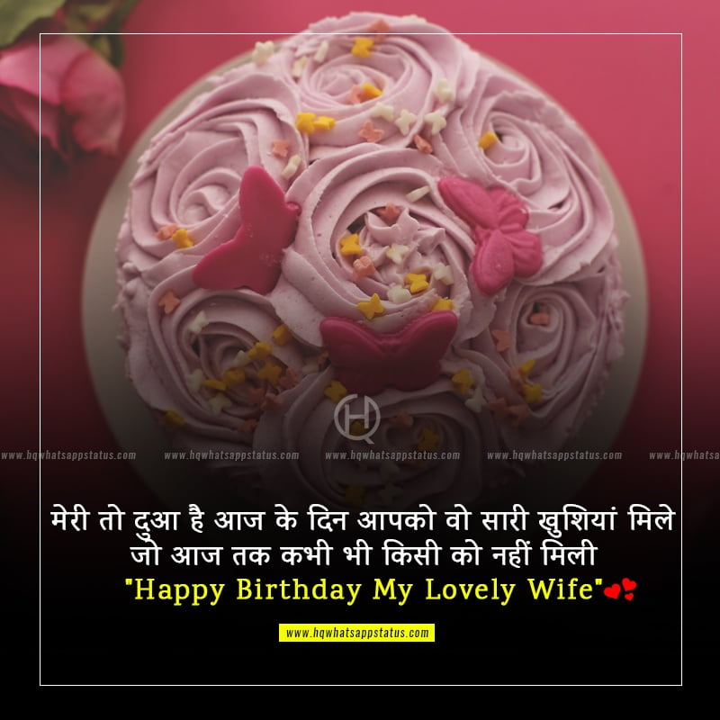 happy birthday wife in hindi