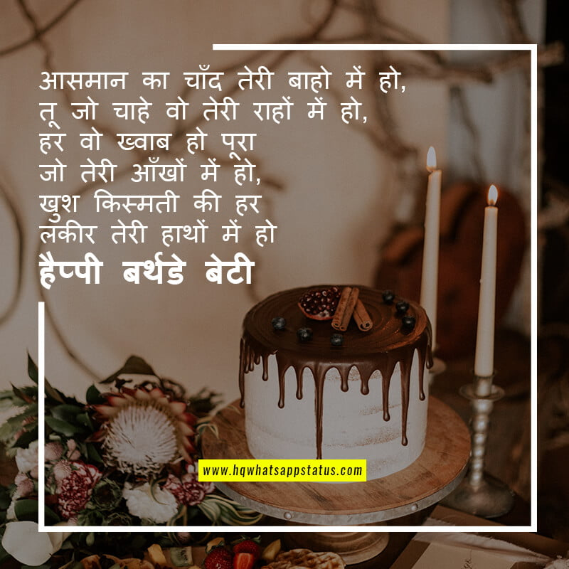 Happy birthday wishes for daughter in hindi