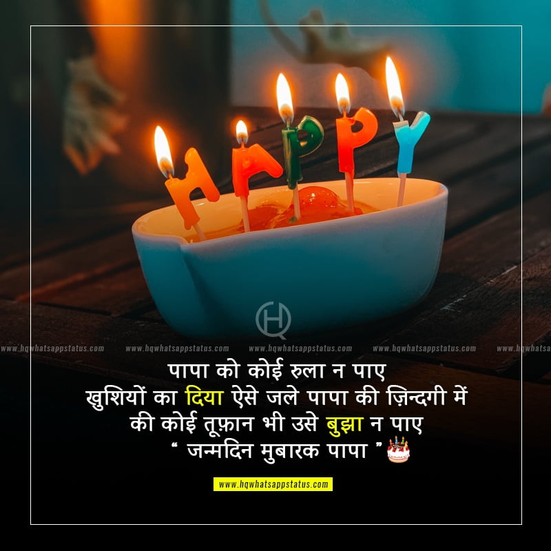 happy birthday wishes for father in hindi