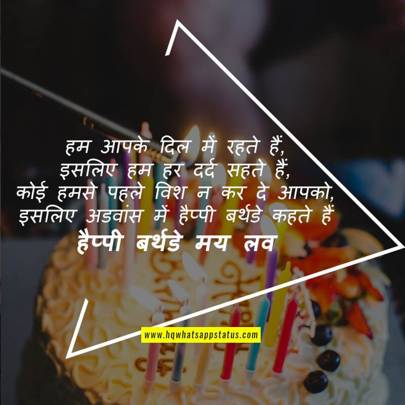 Happy birthday wishes for girlfriend in hindi