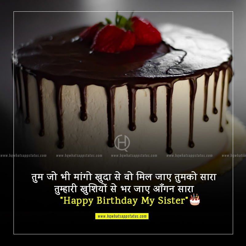 happy birthday wishes for sister message in hindi