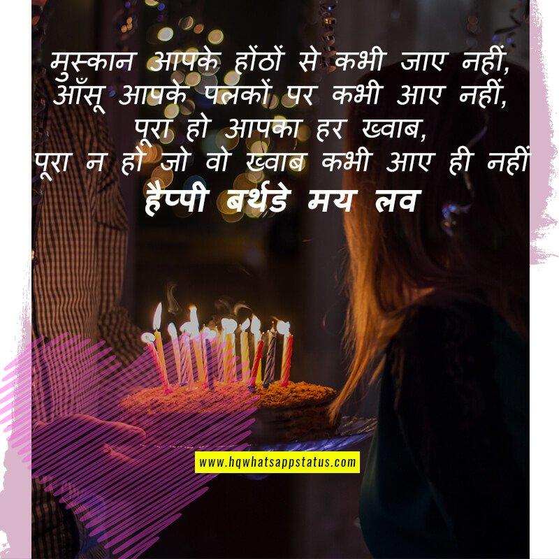 Happy birthday wishes in hindi shayari for girlfriend