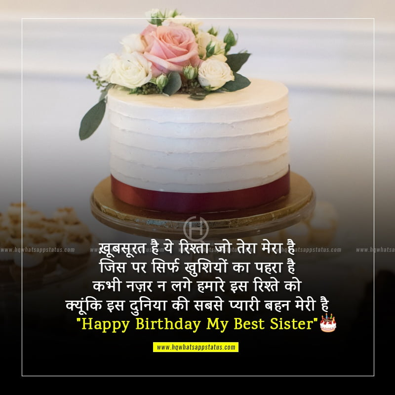 happy birthday wishes in hindi shayari for sister