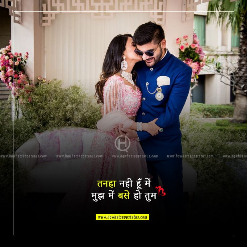happy love status in hindi