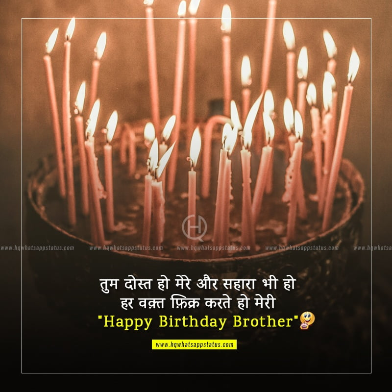 heart touching birthday wishes for brother in hindi