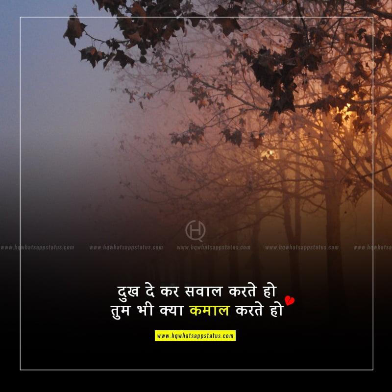 latest sad status in hindi