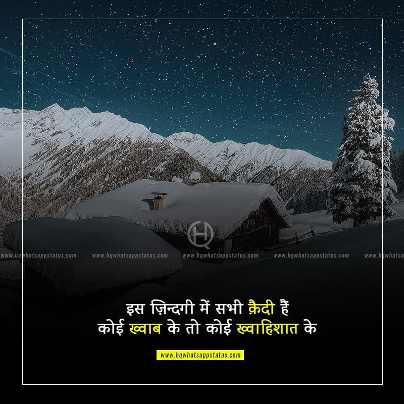 life status in hindi font