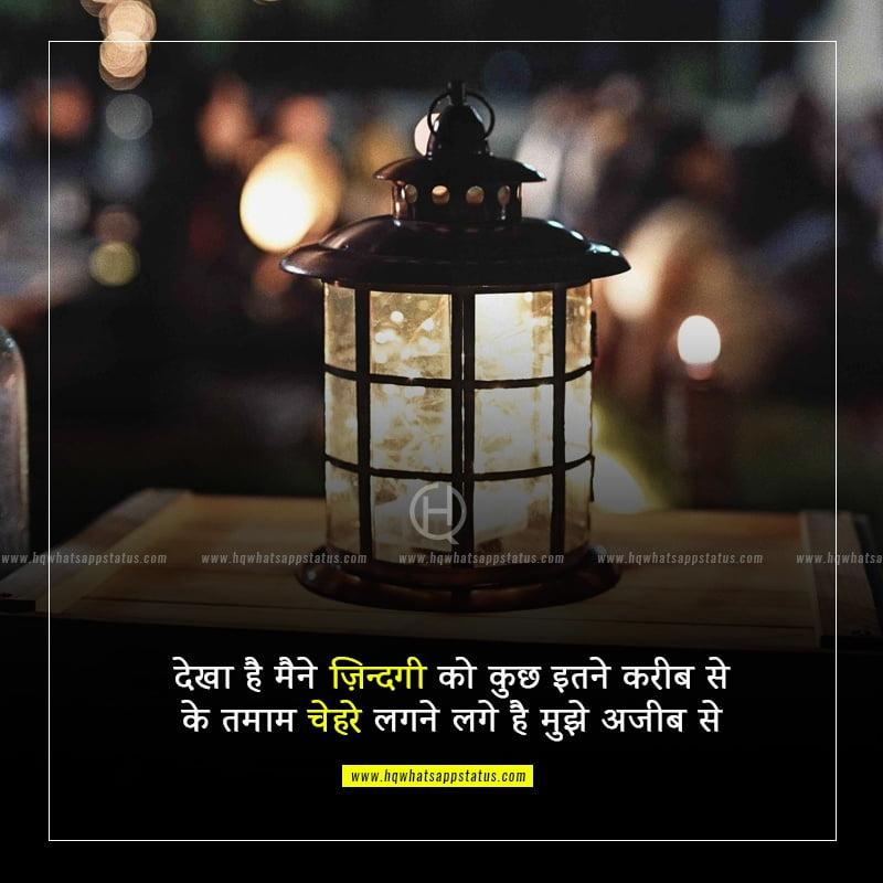 life status in hindi words