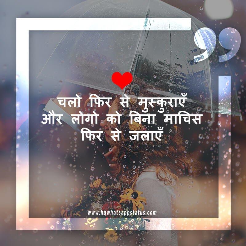 Love status for facebook in hindi