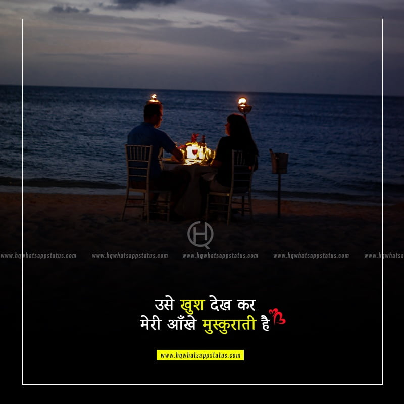 love status for him in hindi