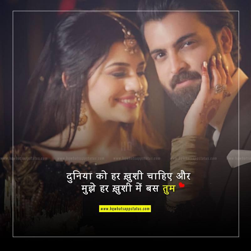 love status for whatsapp in hindi words