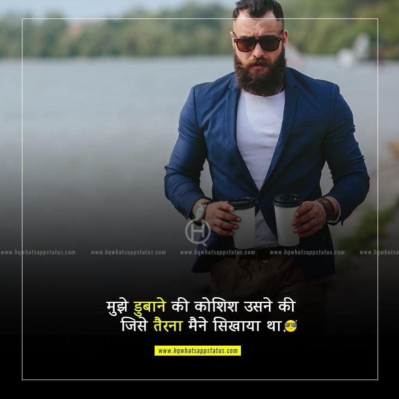 my attitude status hindi