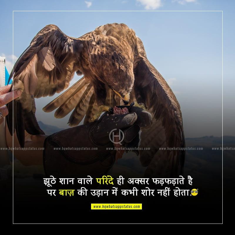 nice attitude status in hindi