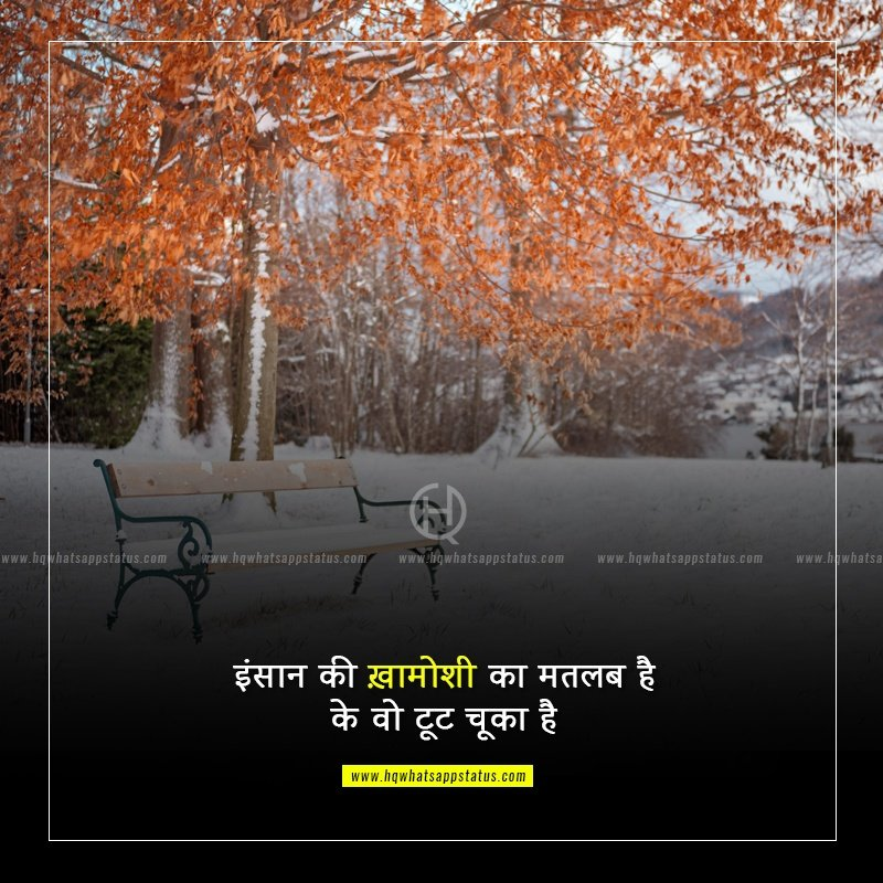 one line status in hindi for best friend