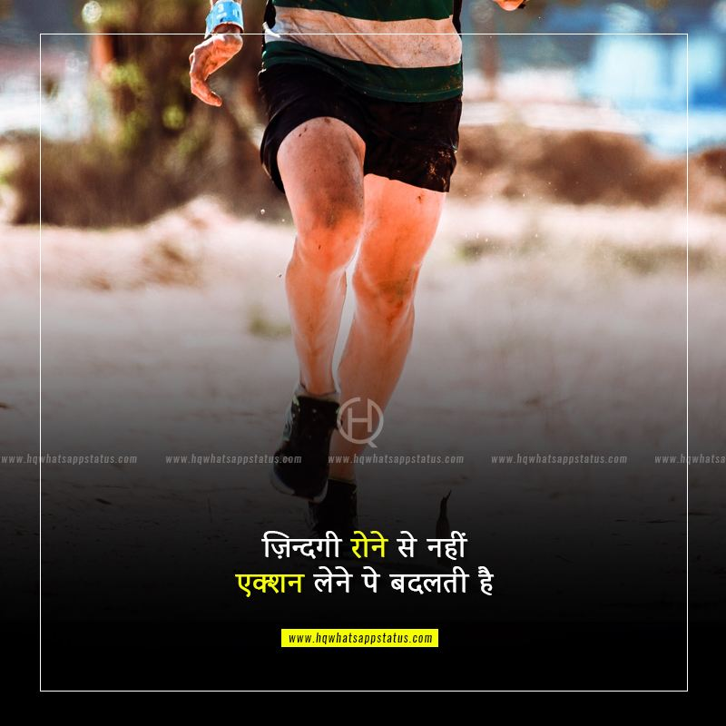 one line status in hindi motivational