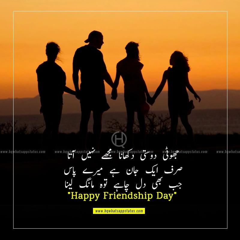 pics of friendship poetry in urdu