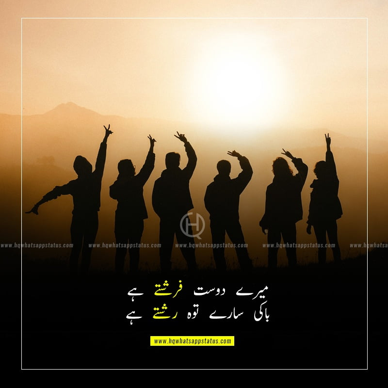 poetry in urdu for friendship