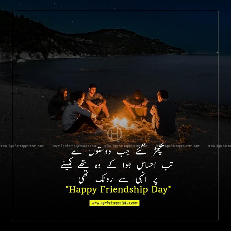poetry of love and friendship in urdu