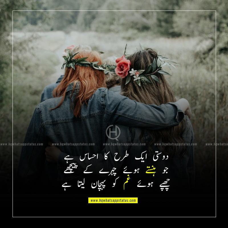 poetry on friendship by famous poets in urdu