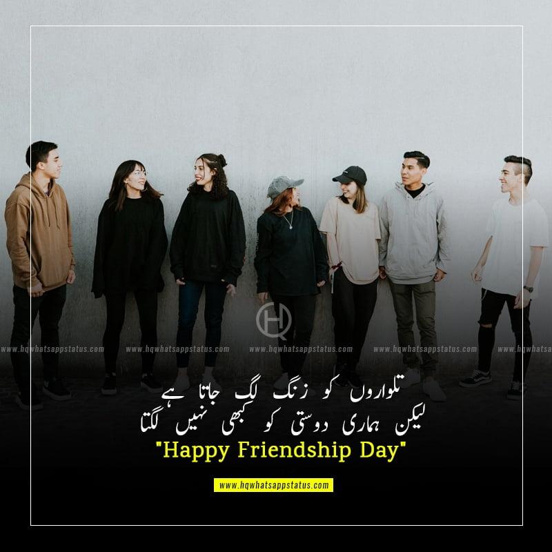 poetry on friendship in urdu on facebook