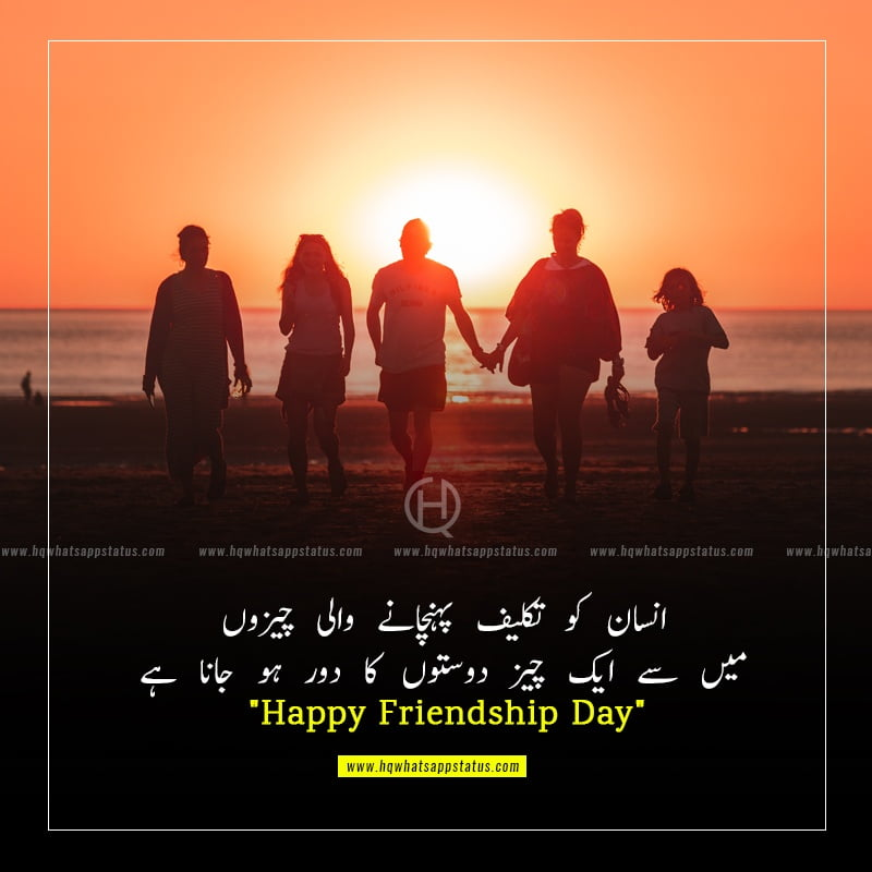 quotes about friendship in urdu