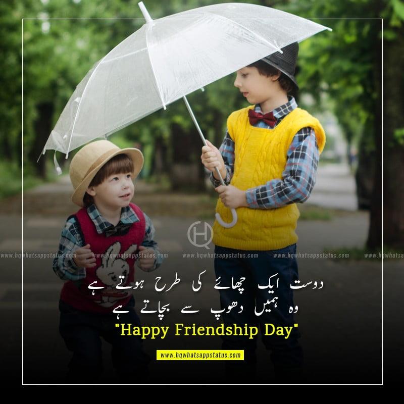 quotes of hazrat ali in urdu on friendship