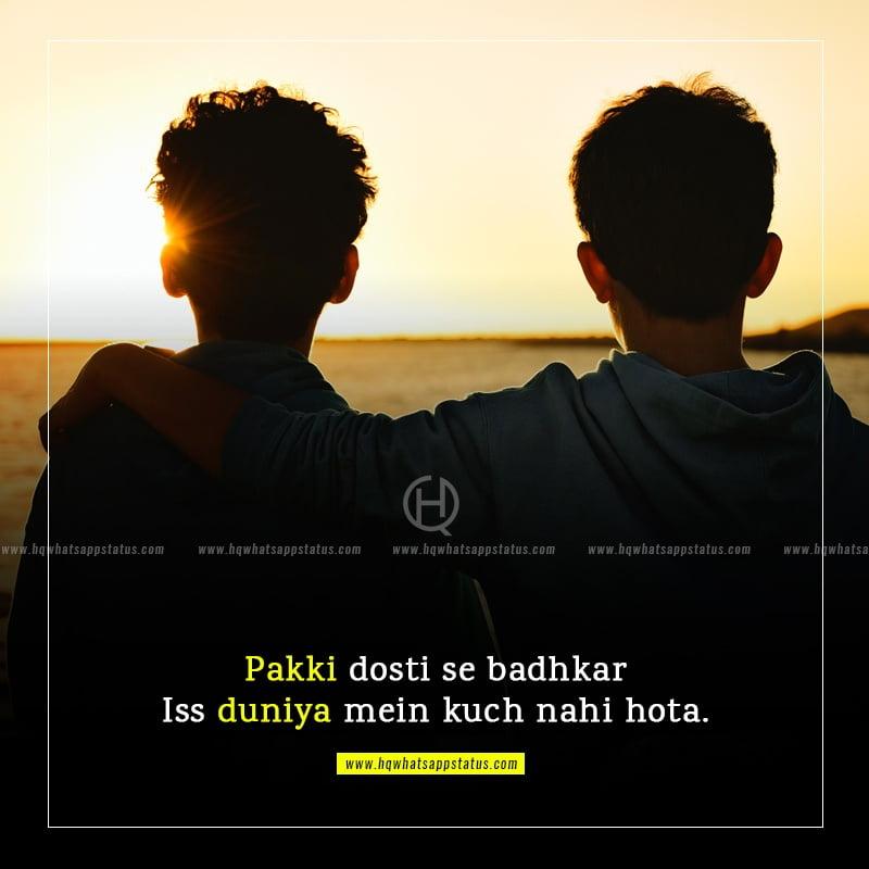 quotes on friendship in urdu facebook